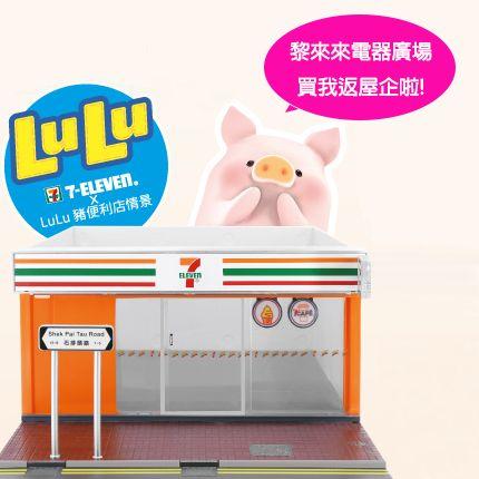 Lu Lu 豬Pig 爆來來電器