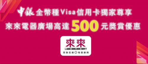 中銀全幣種Visa信用卡高達500元獎賞優惠