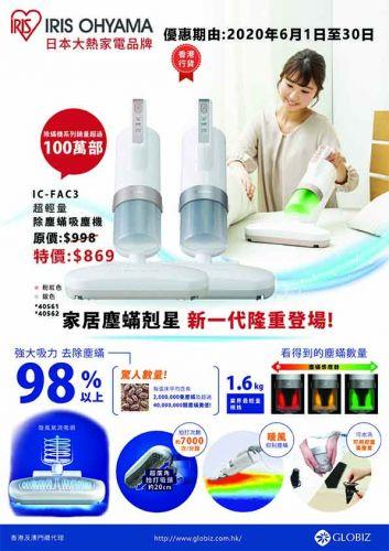 IRIS OHYAMA 除塵蟎吸塵機優惠