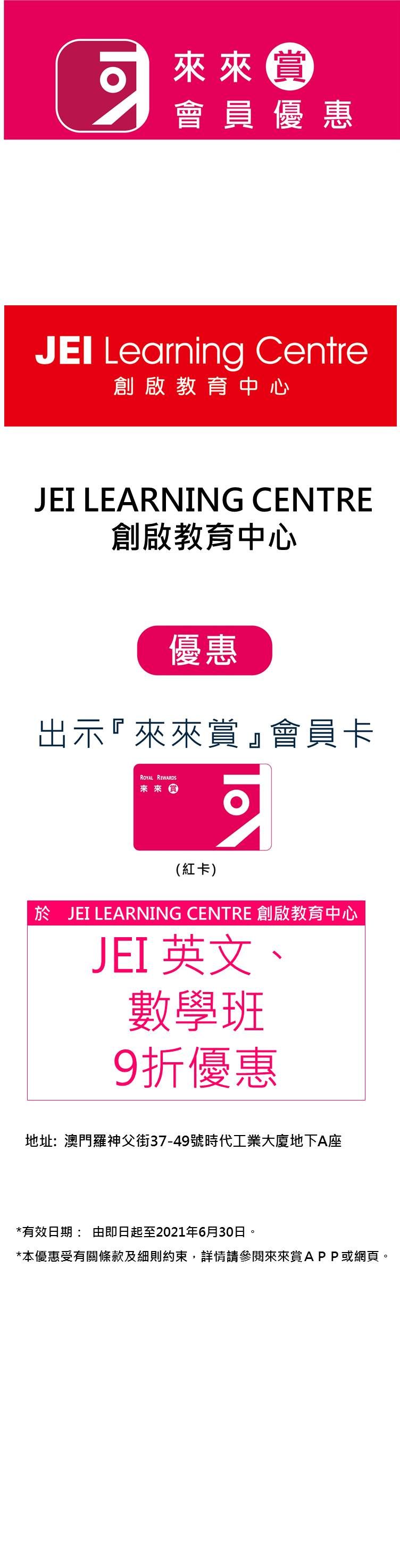 22.JEI LEARNING.jpg