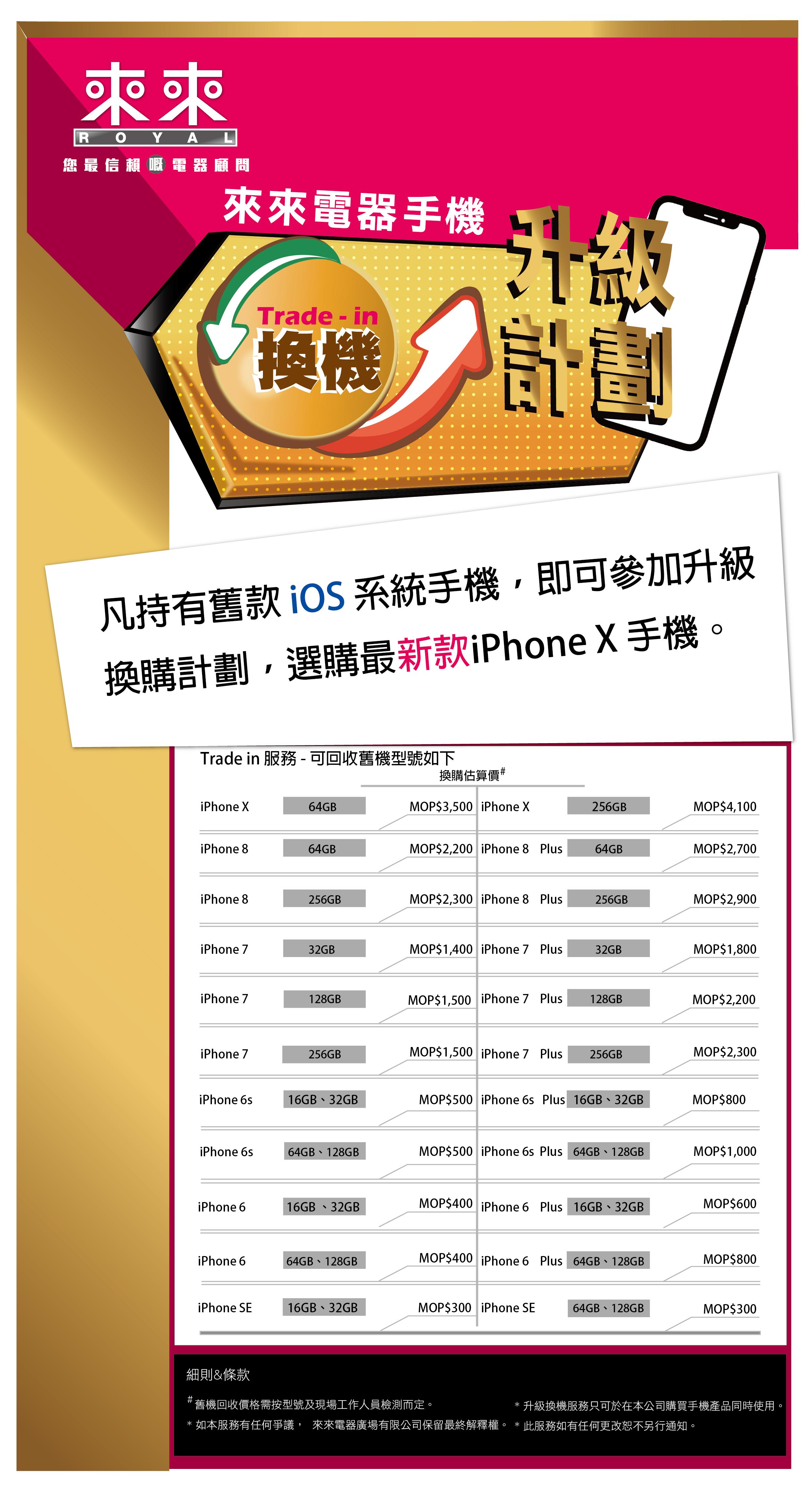 iOS系統手機換機升級服務