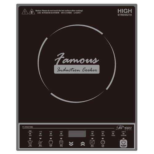 FAMOUS 2000W按鍵黑晶電磁爐 FI-20D