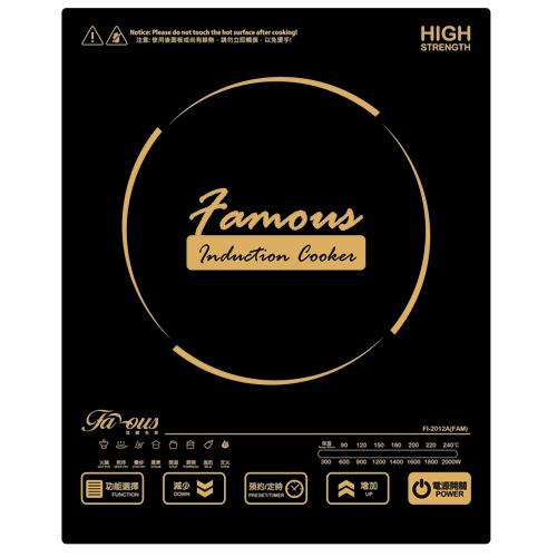 FAMOUS 2000W輕觸黑晶電磁爐 FI-2012A