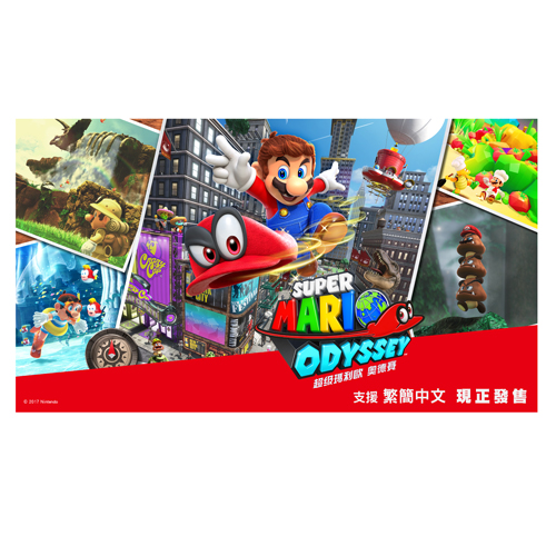 Nintendo SUPER MARIO ODYSSEY(超級瑪利歐 奧德賽) [中/日/英合版]