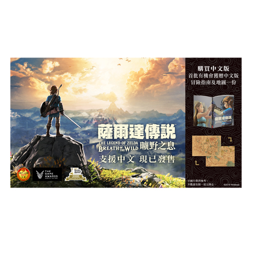 Nintendo NS塞爾達:曠野之息(包括地圖&故事書指南) [繁體中文版]
