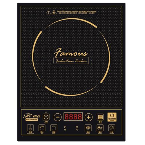 FAMOUS [S/i]1800W黑晶電磁爐 FI-818M 可訂