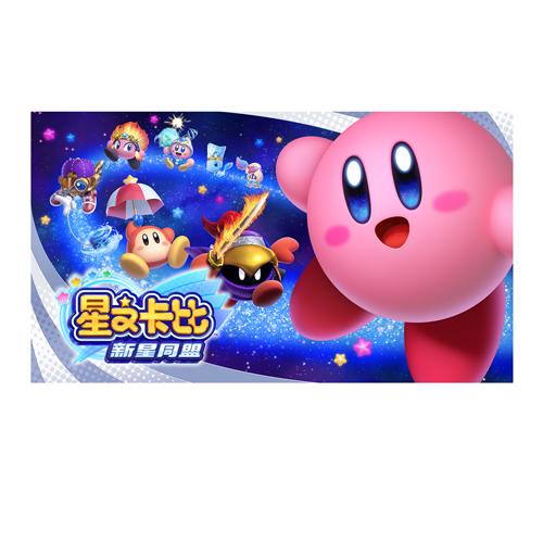Nintendo 星之卡比 新星同盟 [中文版]