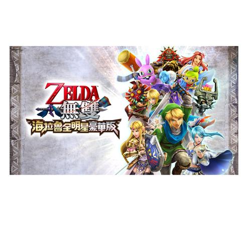 Nintendo ZELDA 無雙 海拉魯全明星豪華版 [中文版]
