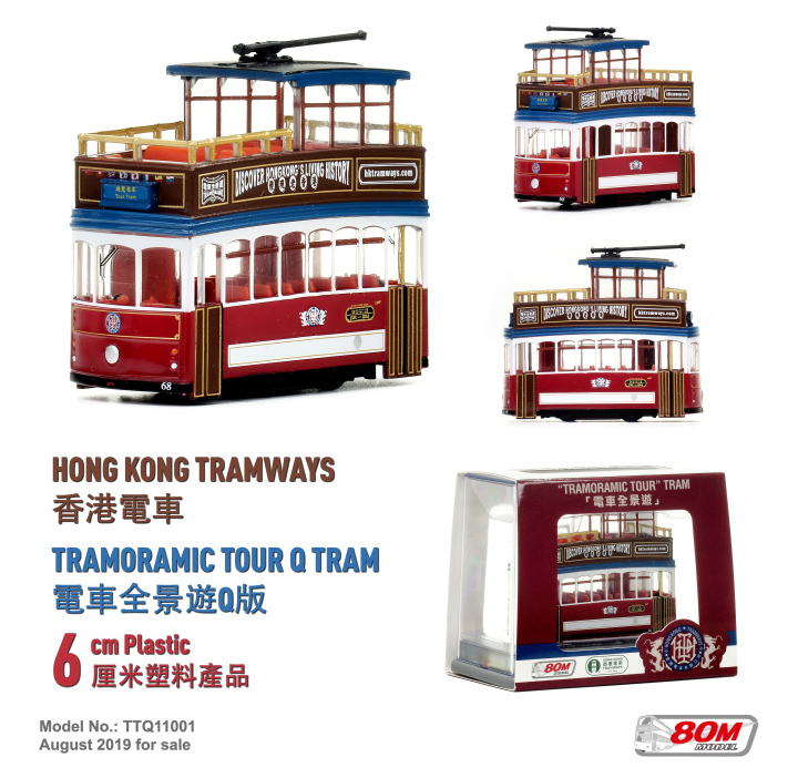 80M Model Q版 香港電車[電車全景遊]