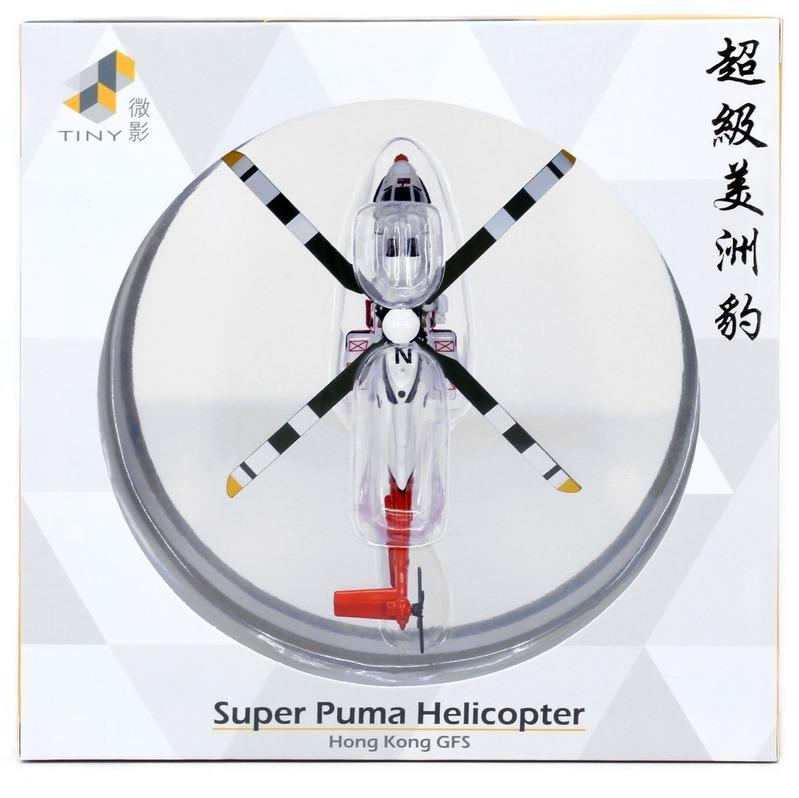 Tiny微影 194 HKGFS 超級美洲豹直升機