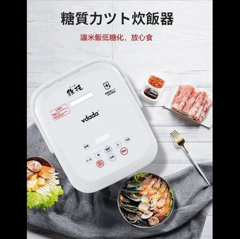 VDADA 智能脫醣電飯煲 MVW-0805