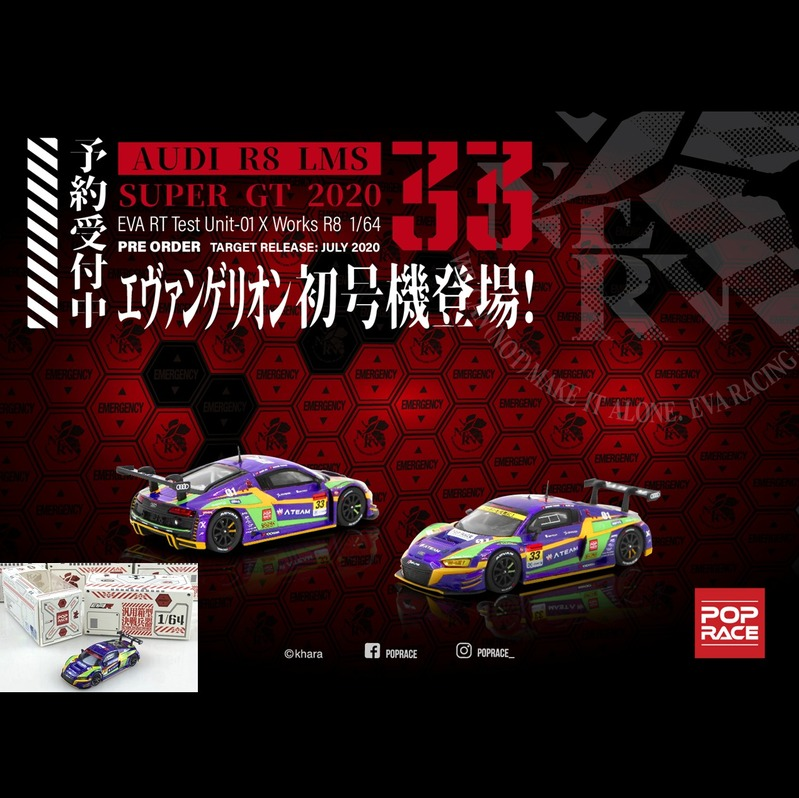 POPRACE 1/64 Audi R8 LMS Super GT 2020 #33 EVA RT Test Unit-01