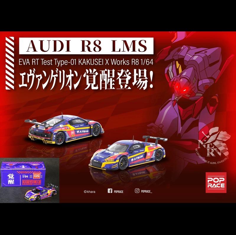 POPRACE 1/64 Audi R8 LMS EVA RT Test Type-01 X Works R8 Kakusei