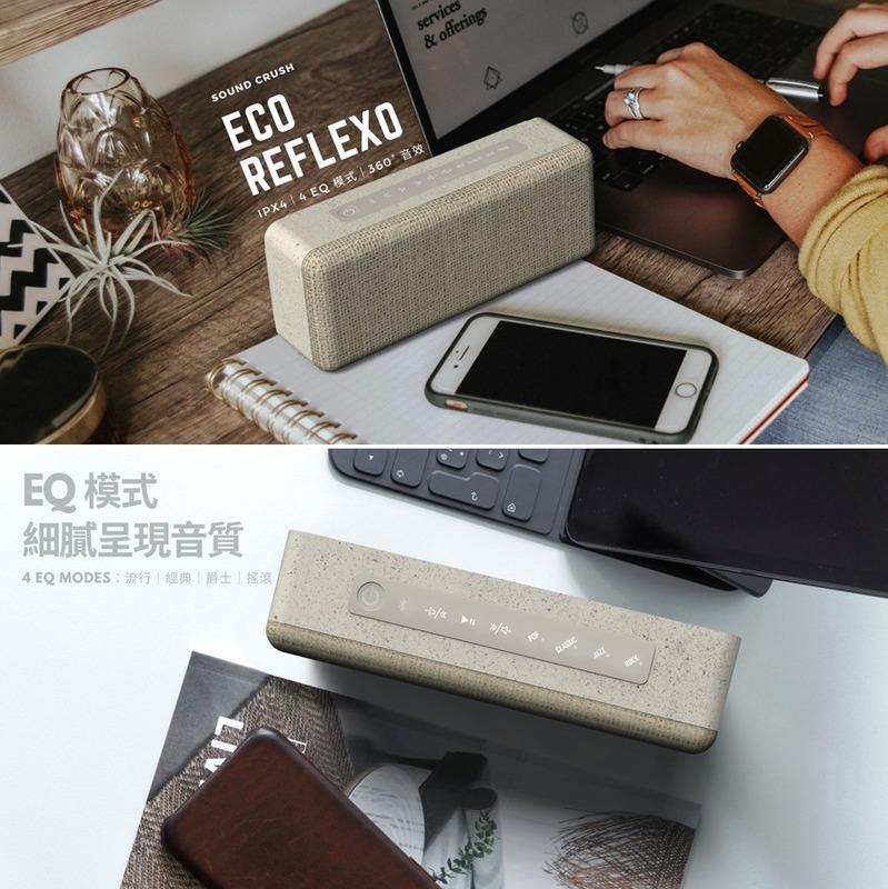 SoundCrush [i]ECO REFLEXO無線藍牙喇叭 附4種EQ模式 Natural Wheat