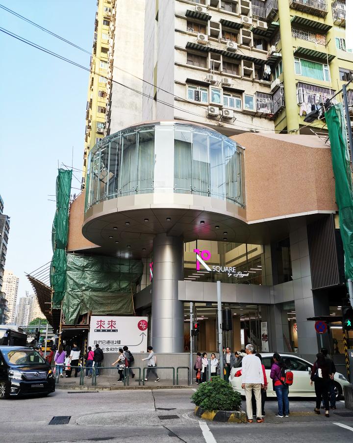 紅街市分店 Hung Kai Sie Branch