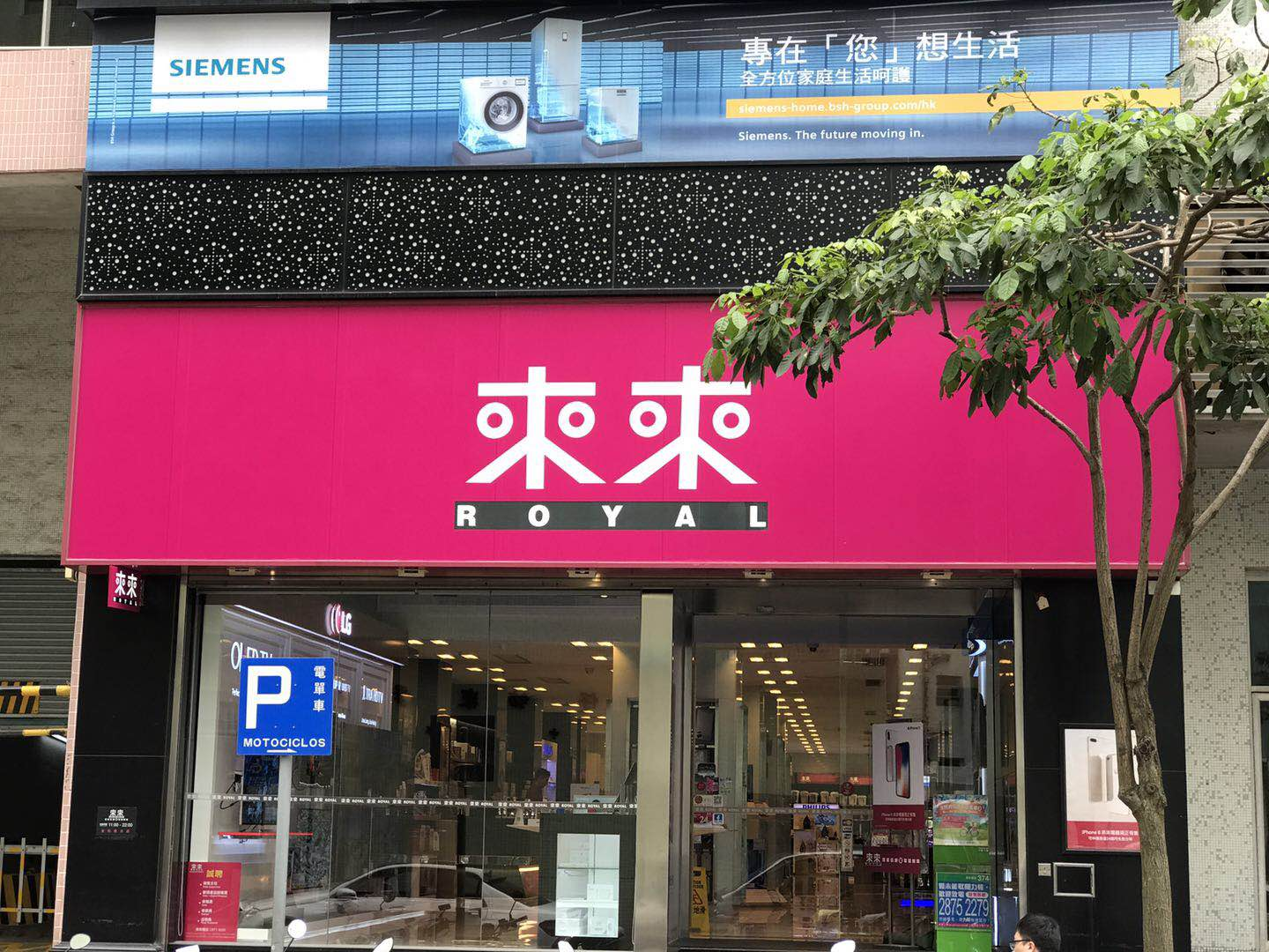 金利達分店 Kinglight Branch