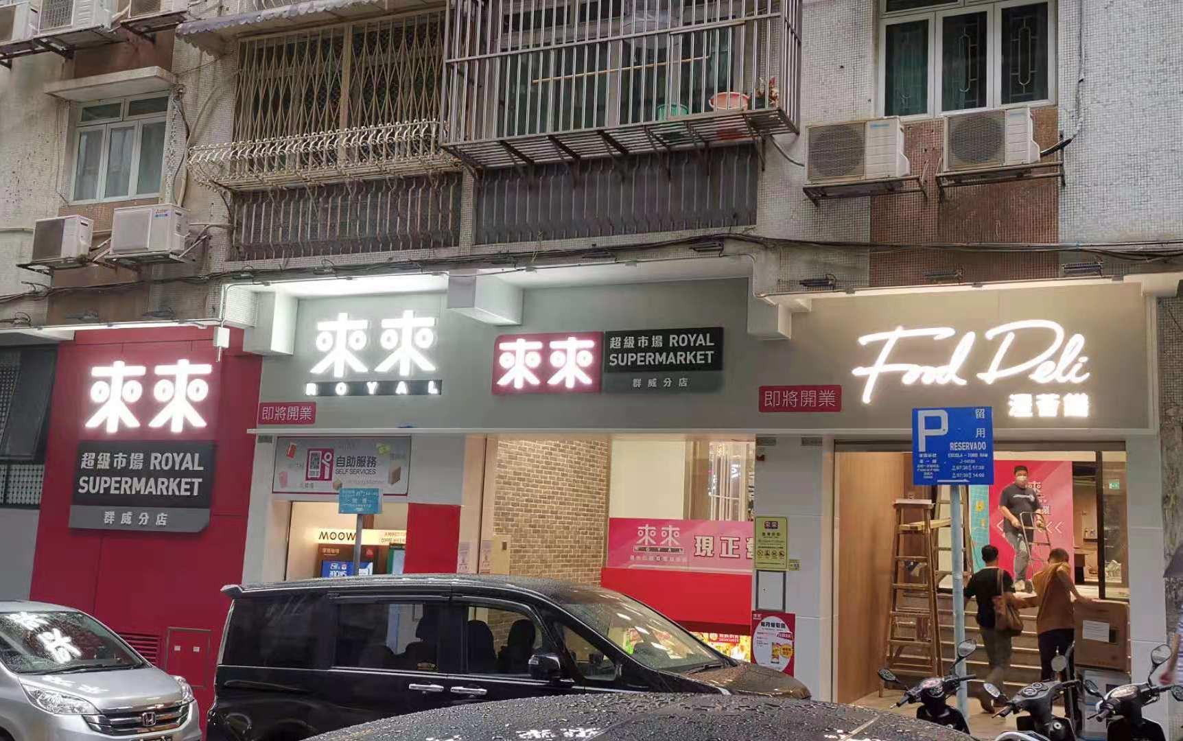 祐新分店 Yau San Branch