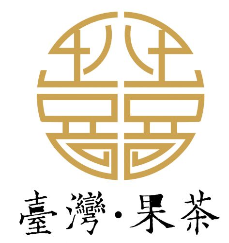 八囍臺灣‧果茶-來來賞
