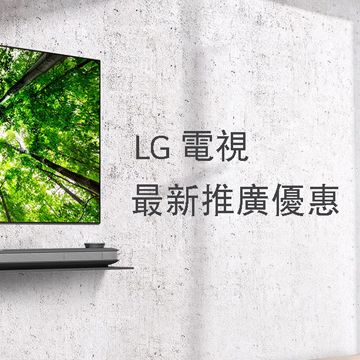 LG 電視贈品優惠