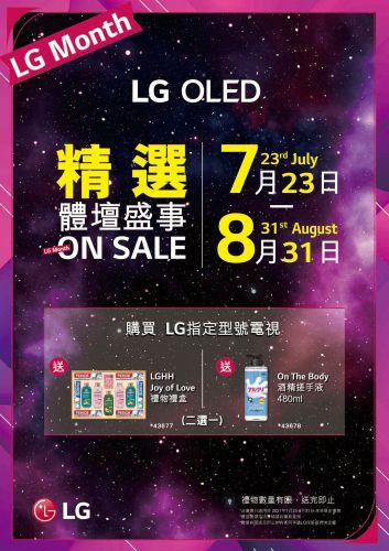 LG 品牌月優惠