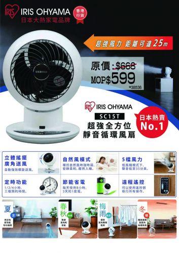 IRIS OHYAMA 超強全方位靜音循環風扇