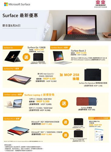 Surface 最新優惠