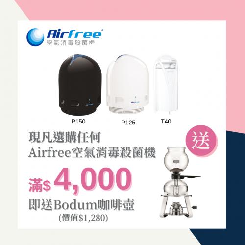 Airfree空氣消毒殺菌機限定優惠