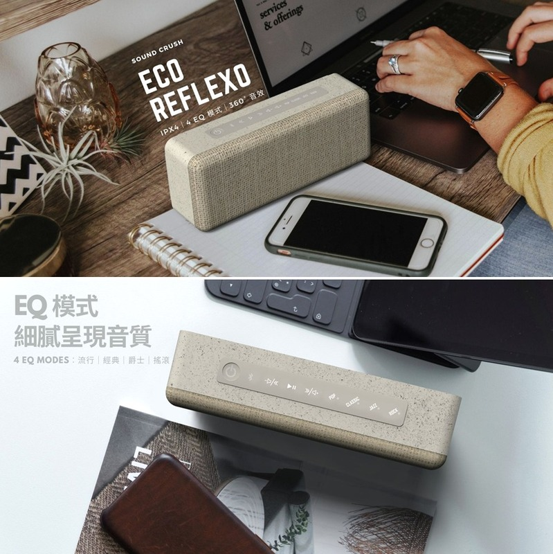 SoundCrush [S/i]ECO REFLEXO無線藍牙喇叭 附4種EQ模式 Natural Wheat