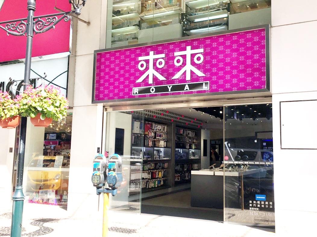 澳門廣場分店 Macau Square Branch